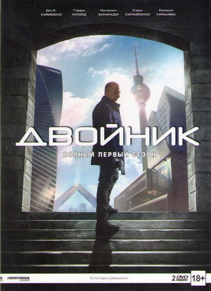 Двойник (Контрмир / По ту сторону) 1 Сезон (10 серий) (2 DVD) на DVD