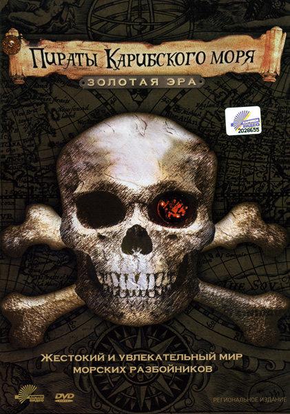 Пираты Карибского моря  Золотая эра на DVD