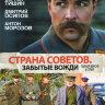 Страна советов Забытые вожди (8 серий) на DVD