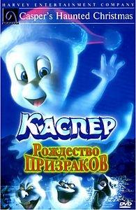 Каспер Рождество призраков на DVD