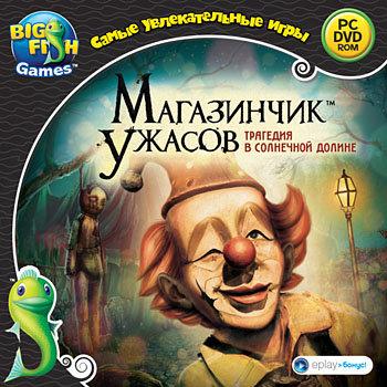 Самые увлекательные игры Магазинчик ужасов Трагедия в Солнечной долине (PC DVD)