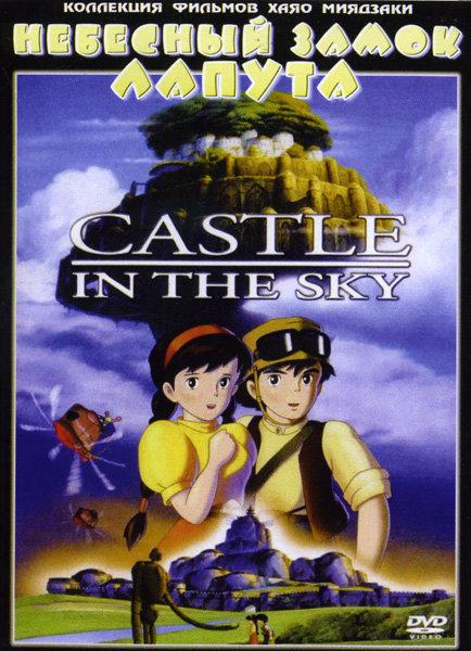 Небесный замок Лапута* на DVD