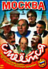МОСКВА СМЕЕТСЯ (8 серий)  на DVD
