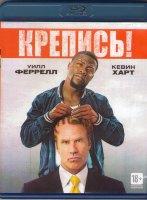 Крепись (Blu-ray)