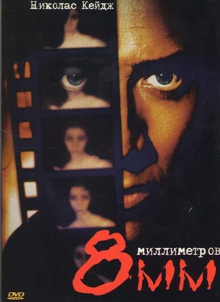 8 миллиметров (8 мм) на DVD