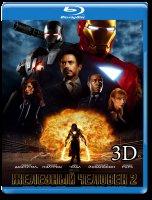 Железный человек 2 3D (Blu-ray)