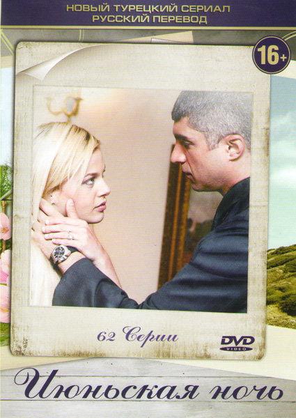 Июньская ночь (62 серии) на DVD