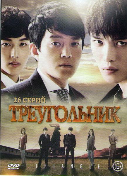 Треугольник (26 серий) на DVD