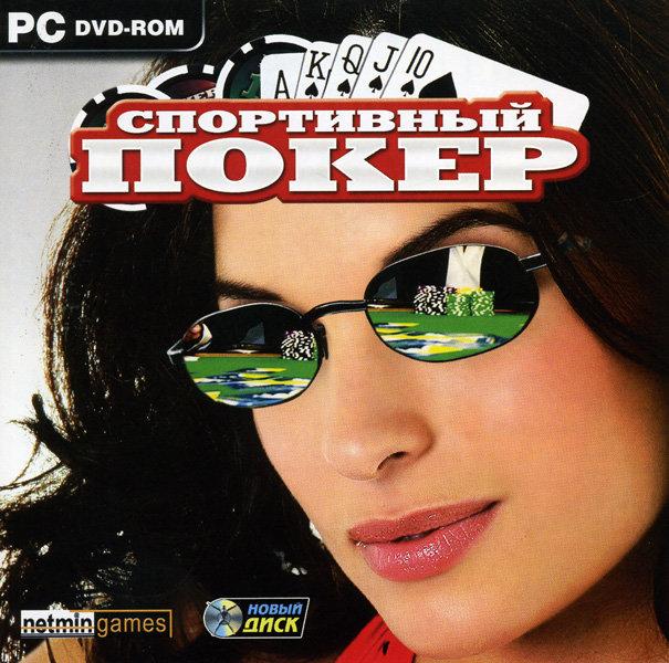 Спортивный покер (PC DVD)