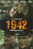 1942 (16 серий)