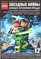 LEGO (Звездные войны Хроники Йоды / LEGO Бэтмен супергерои объединяются / LEGO Фильм / LEGO Приключения Клатча Пауэрса / LEGO Атлантида / LEGO Индиана