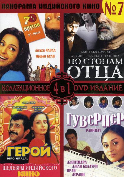 Панорама Индийского кино 7 часть (7 1/2 кругов/По стопам отца/Герой/Гувернер) на DVD