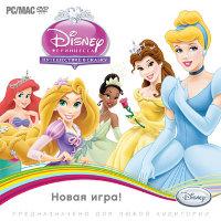 Принцессы Путешествие в сказку (PC DVD)