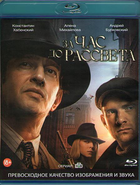 За час до рассвета (16 серий) (Blu-ray)* на Blu-ray