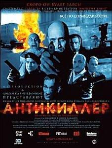 Антикиллер на DVD