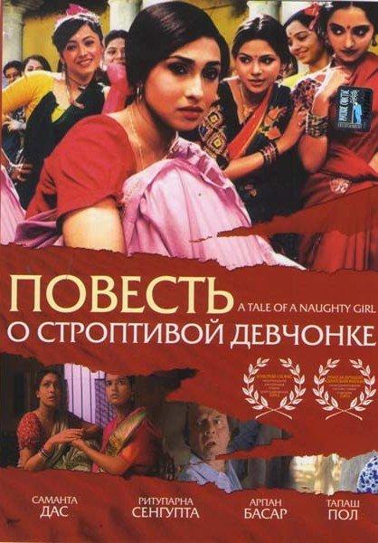 Повесть о строптивой девчонке  на DVD