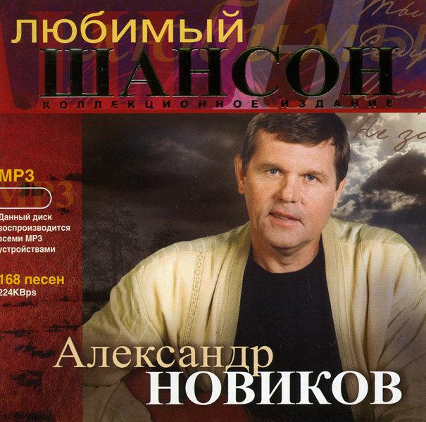 Александр Новиков Любимый шансон (mp 3) на DVD