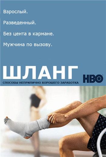 Шланг (10 серий) на DVD