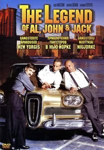 Приключения гангстеров в Нью-Йорке  на DVD