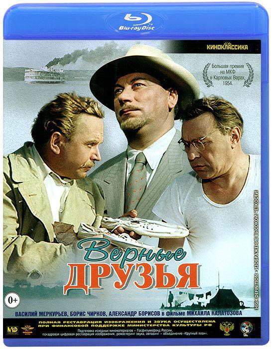 Верные друзья (Blu-ray) на Blu-ray