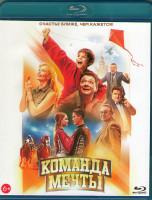 Команда мечты (Blu-ray)
