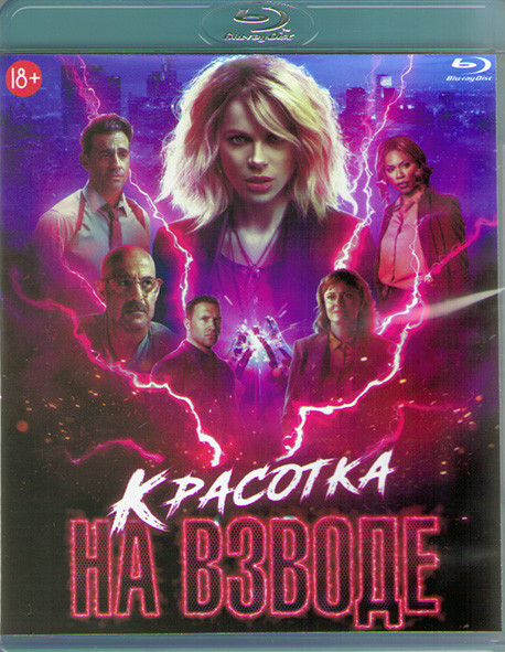Красотка на взводе (Blu-ray)* на Blu-ray