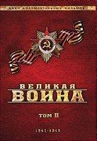 Великая война 2 Том (7-12 серии)