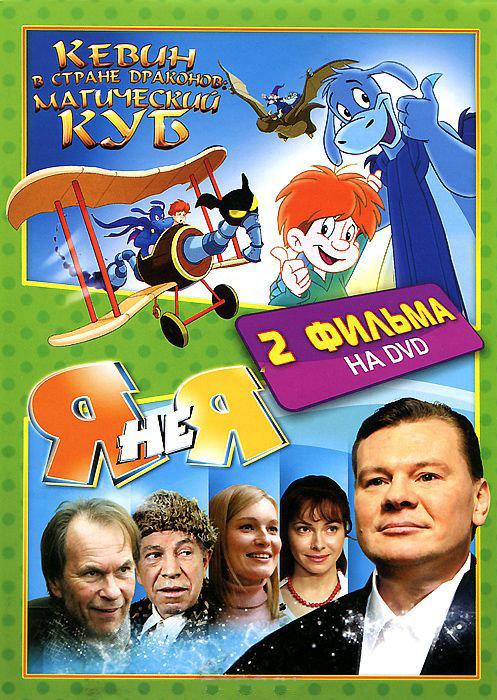Я не я (4 серии) / Кевин в стране драконов Магический куб на DVD