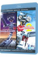 Короткое замыкание / Короткое замыкание 2 (2 Blu-ray)