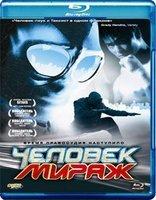 Человек мираж (Blu-ray)