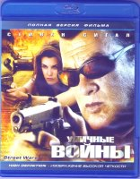 Уличные войны (Blu-ray)