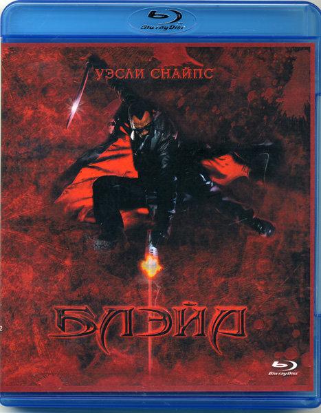 Блэйд (Blu-ray)* на Blu-ray