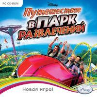 Путешествие в парк развлечений (PC CD)