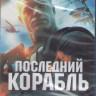 Последний корабль 2 Сезон (13 серий) (2 Blu-ray)