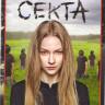 Секта (8 серий) на DVD