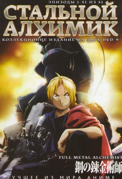 Стальной алхимик (51 серия) (2 DVD)
