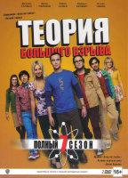 Теория большого взрыва 7 Сезон (24 серии) (2 DVD)