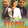 Второе дыхание (12 серий) на DVD