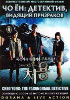 Чо Ен детектив видящий призраков (10 серий) (3 DVD)