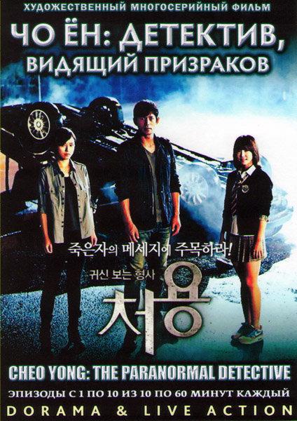Чо Ен детектив видящий призраков (10 серий) (3 DVD) на DVD