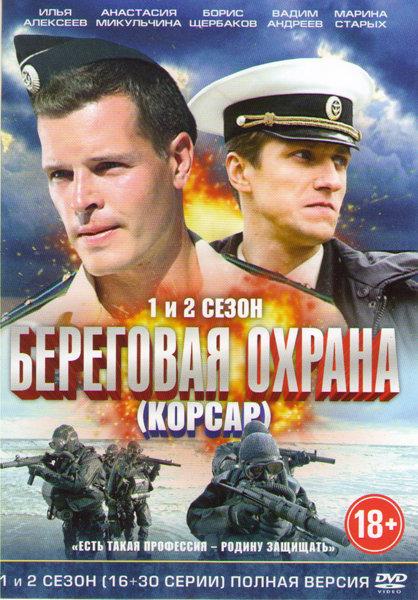 Береговая охрана (16 серий) / Береговая охрана 2 (Корсар) (30 серий) на DVD