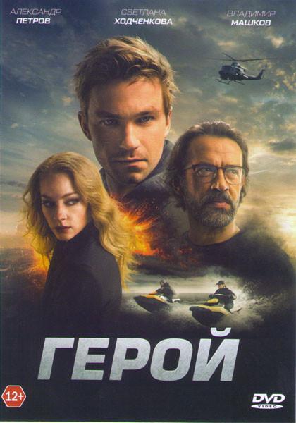 Герой на DVD