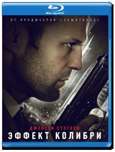 Эффект колибри (Blu-ray) на Blu-ray