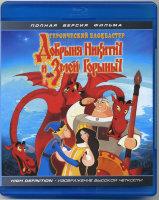 Добрыня Никитич и Змей Горыныч (Blu-ray)