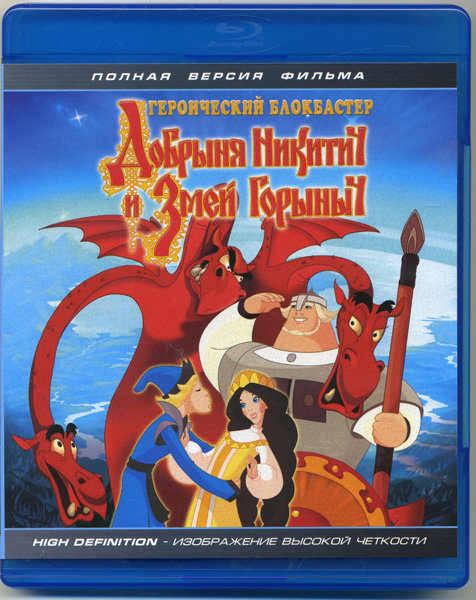 Добрыня Никитич и Змей Горыныч (Blu-ray) на Blu-ray