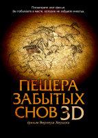 Пещера забытых снов 3D+2D