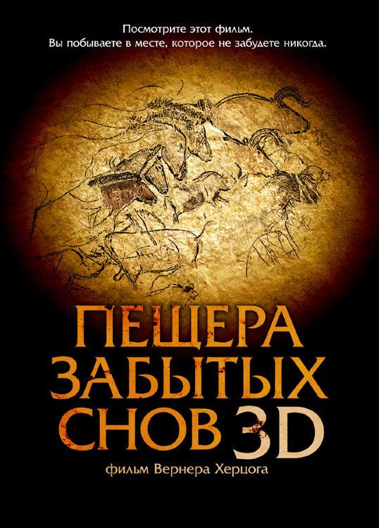 Пещера забытых снов 3D+2D на DVD