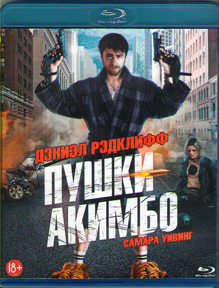 Пушки Акимбо (Blu-ray)* на Blu-ray
