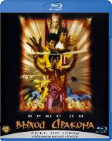 Выход дракона (Blu-ray)