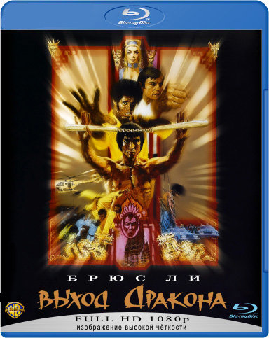 Выход дракона (Blu-ray)* на Blu-ray
